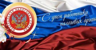Красивые картинки с Днем работника налоговых органов РФ 2020 (19 фото)
