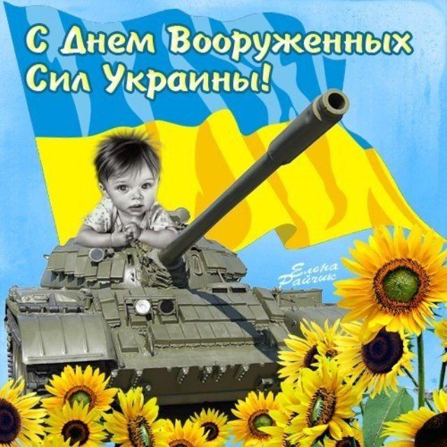 Поздравления с днем вооруженных сил украины