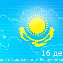 Красивые картинки с Днем независимости Казахстана 2019 (8 фото)