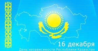 Красивые картинки с Днем независимости Казахстана 2020 (12 фото)