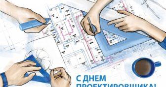 Красивые картинки с Всероссийским днем проектировщика 2020 (16 фото)