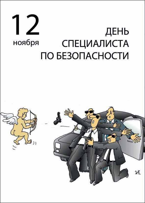 Служба безопасности смешные картинки