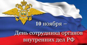 Красивые картинки с Днем российской полиции 2020 (14 фото)