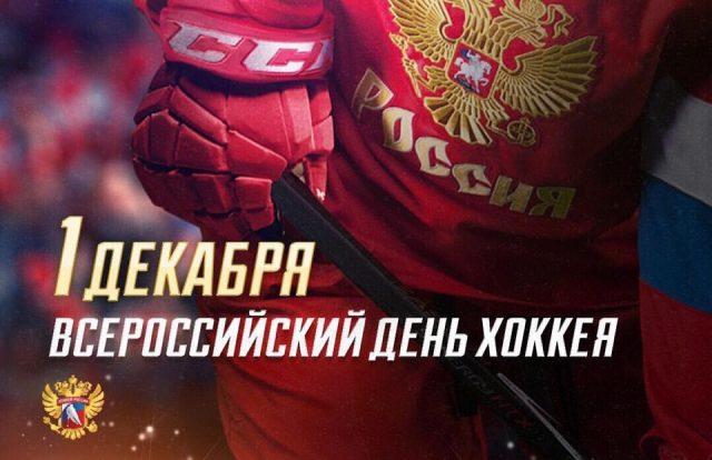 Поздравление для федерации по хоккею