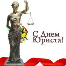 Красивые картинки с Днем юриста в России (14 фото)