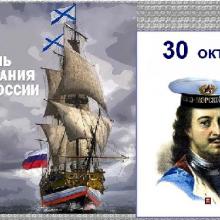 Красивые картинки с Днем основания Российского военно-морского флота 2020 (11 фото)