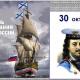 Красивые картинки с Днем основания Российского военно-морского флота 2019 (9 фото)