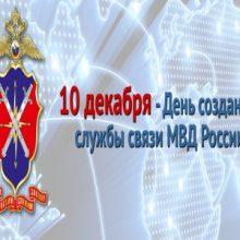 Красивые картинки с Днем создания службы связи МВД России 2019 (10 фото)