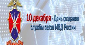 Красивые картинки с Днем создания службы связи МВД России 2020 (14 фото)