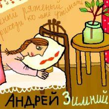 Красивые картинки День Андрея Первозванного 2019 (17 фото)