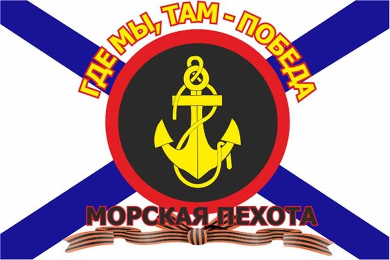 Картинка с морской пехотой