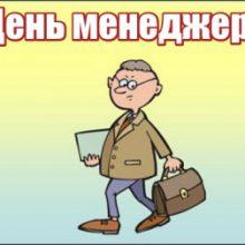 Красивые картинки с Днем менеджера в России 2019 (11 фото)