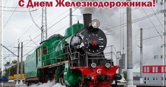 Красивые картинки с Днем железнодорожника Украины 2020 (17 фото)