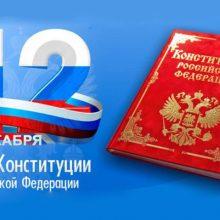 Красивые картинки с Днем Конституции Российской Федерации 2019 (21 фото)