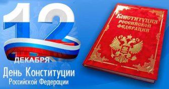 Красивые картинки с Днем Конституции Российской Федерации 2020 (27 фото)
