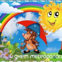 Красивые картинки с Днем работников гидрометеорологической службы Украины (10 фото)