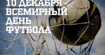 Красивые картинки с Всемирным днем футбола 2020 (31 фото)
