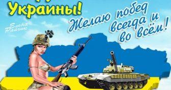 Красивые картинки с Днем Вооруженных Сил Украины 2019 (11 фото)