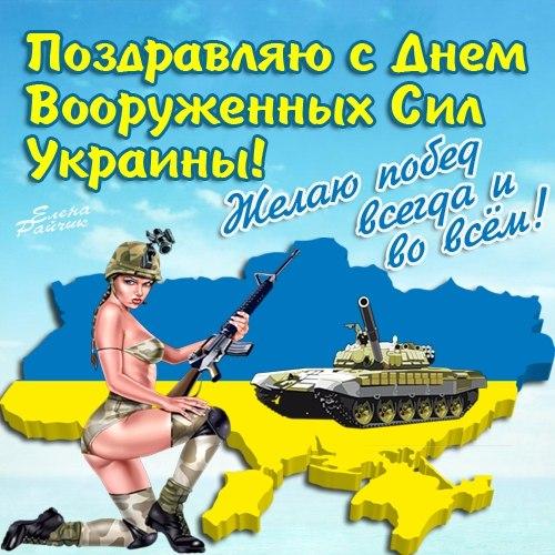 поздравления с днем украинской армии 6 декабря картинки нашем каталоге представлены