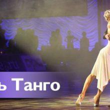 Красивые картинки с Международным днем танго 2019 (25 фото)