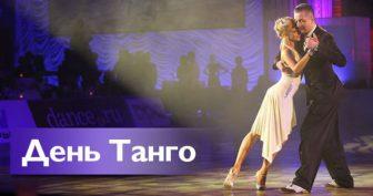 Красивые картинки с Международным днем танго 2020 (30 фото)