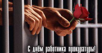 Красивые картинки с Днем работников прокуратуры Украины 2020 (11 фото)