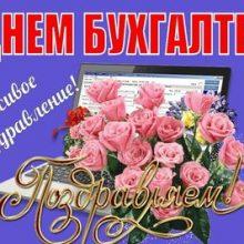 Красивые картинки с Днем бухгалтера России 2019 (16 фото)