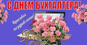 Красивые картинки с Днем бухгалтера России 2020 (18 фото)