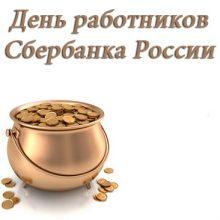 Красивые картинки с Днем работников Сбербанка России 2020 (17 фото)
