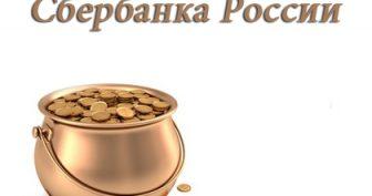 Красивые картинки с Днем работников Сбербанка России 2019 (14 фото)