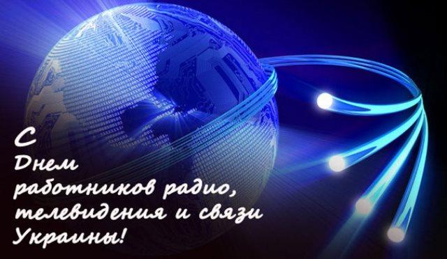 Поздравление с днем работников сотовой связи