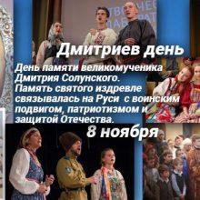 Красивые картинки Дмитриев день 2019 (10 фото)