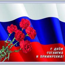 Красивые картинки с Днем согласия и примирения (день Октябрьской революции) 2019 (16 фото)