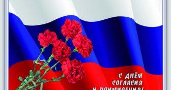 Красивые картинки с Днем согласия и примирения (день Октябрьской революции) 2020 (18 фото)