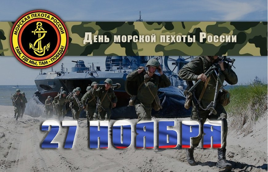 Открытка с днем морской пехоты россии
