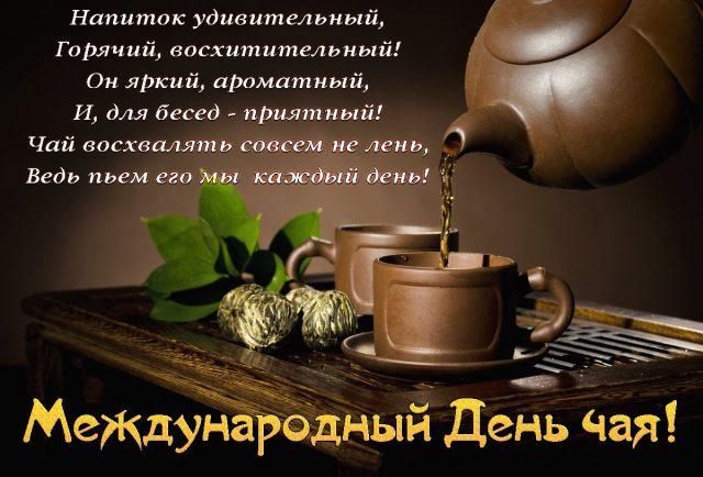 Поздравления с днем чая красивые
