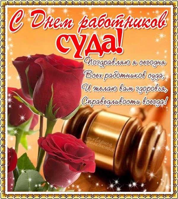 день работников суда поздравления в прозе вооружение был взят