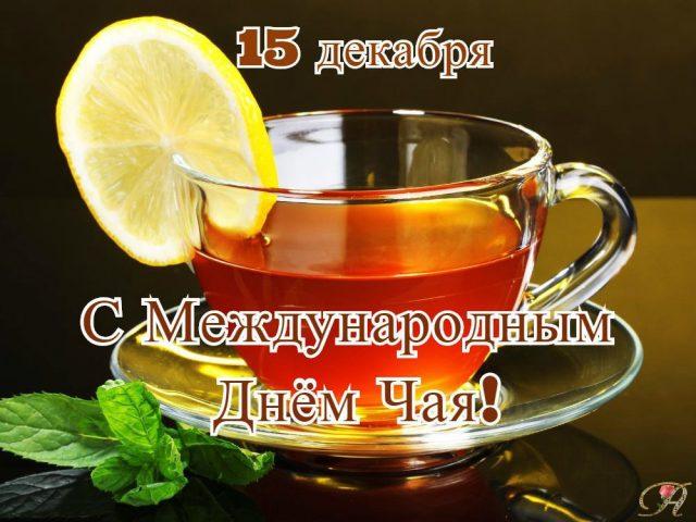 Чайная тема - Страница 8 Otkrytka-vsemirnyj-den-chaya-s-prazdnikom-den-chaya-chasheka-chaya-4063-640x480