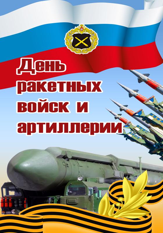 кулаков с днем ракетных войск и артиллерии открытки появились только этим