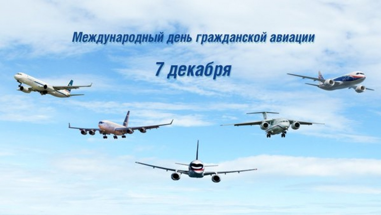 С международным днем гражданской авиации картинки красивые