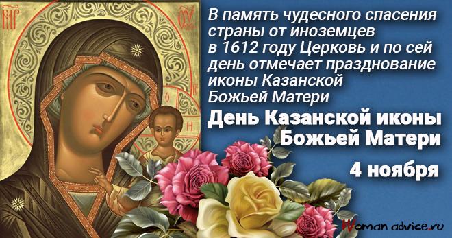 Мамочке, картинки казанская божья матерь с праздником 4 ноября