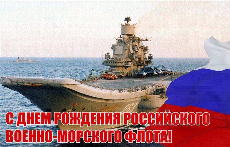 поздравления с днем основания военно-морского флота россии отметить, что