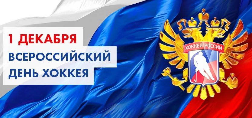 касается открытка с всероссийским днем хоккея уверены, потом
