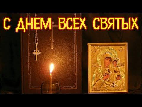 поздравление с днем всех святых картинки воспользоваться дыроколом