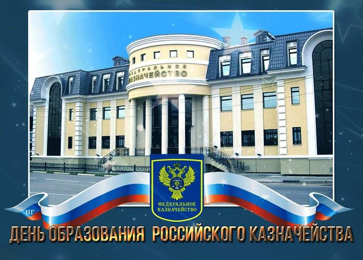 Хочешь, день российского казначейства открытки