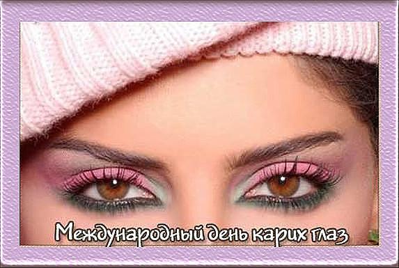 Юбилеем любимого, открытка карие глаза