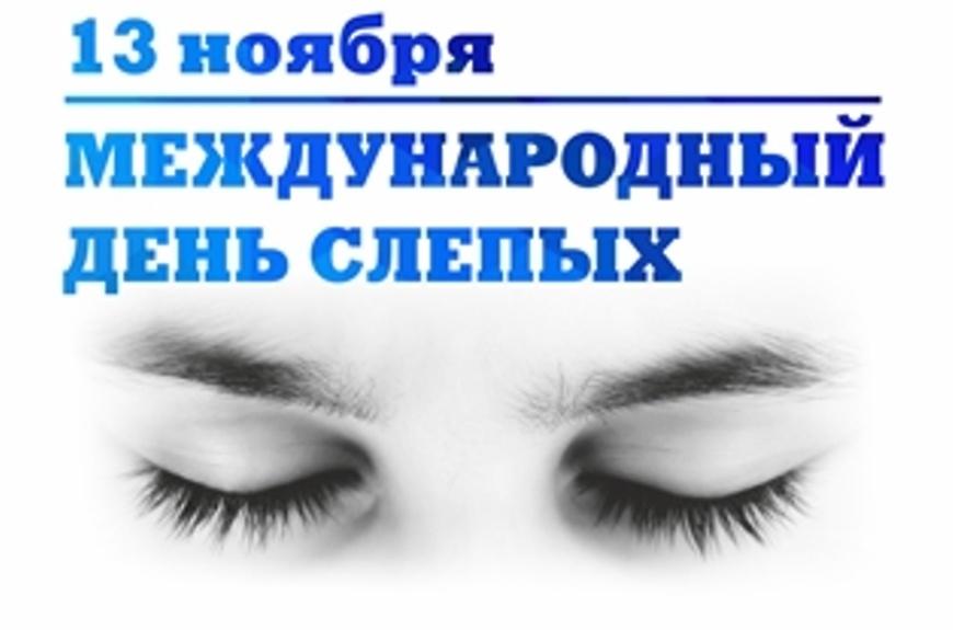Феями винкс, открытки ко дню слепых
