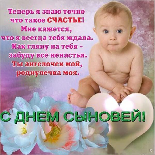 С днем сыновей поздравления открытка