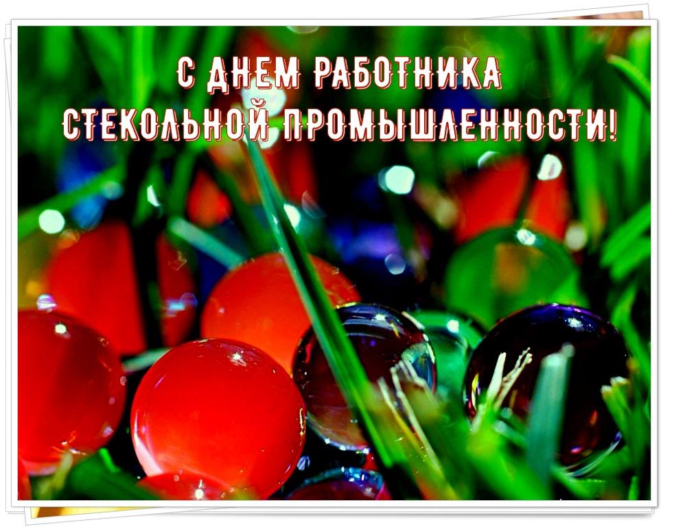 день работника стекольной промышленности россии версия этого транспортного