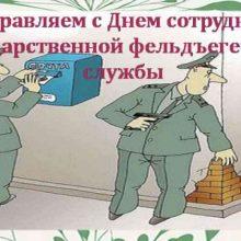 Красивые картинки с Днем сотрудников Государственной фельдъегерской службы России 2019 (9 фото)